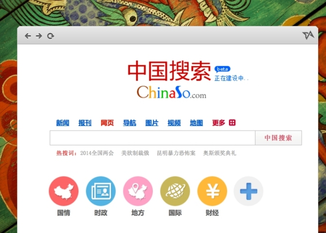 The Chinese Government Unveils New Search Engine, ChinaSo