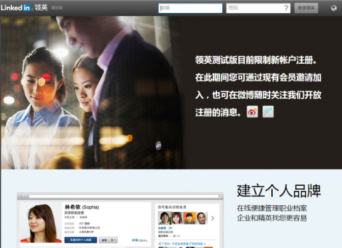 A Linkedin Beta Is Now Available In China